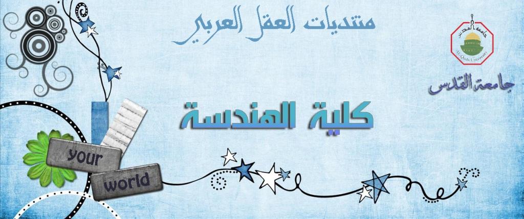 منتديات العقل العربي