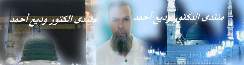 منتدى الدكتور وديع أحمد