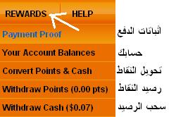rewardingways اربح اتمامكoffers اتبات الدفع 111.jpg