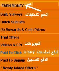 rewardingways اربح اتمامكoffers اتبات الدفع 212.jpg