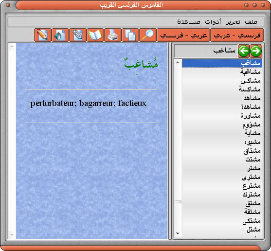 get warez from my blog  telecharger le dictionnaire francais arabe