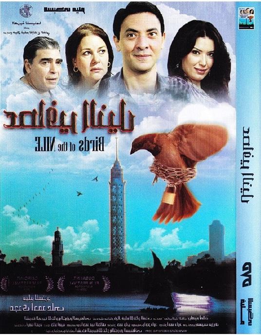 حصريا :فيلم عصافير النيل (للكبار