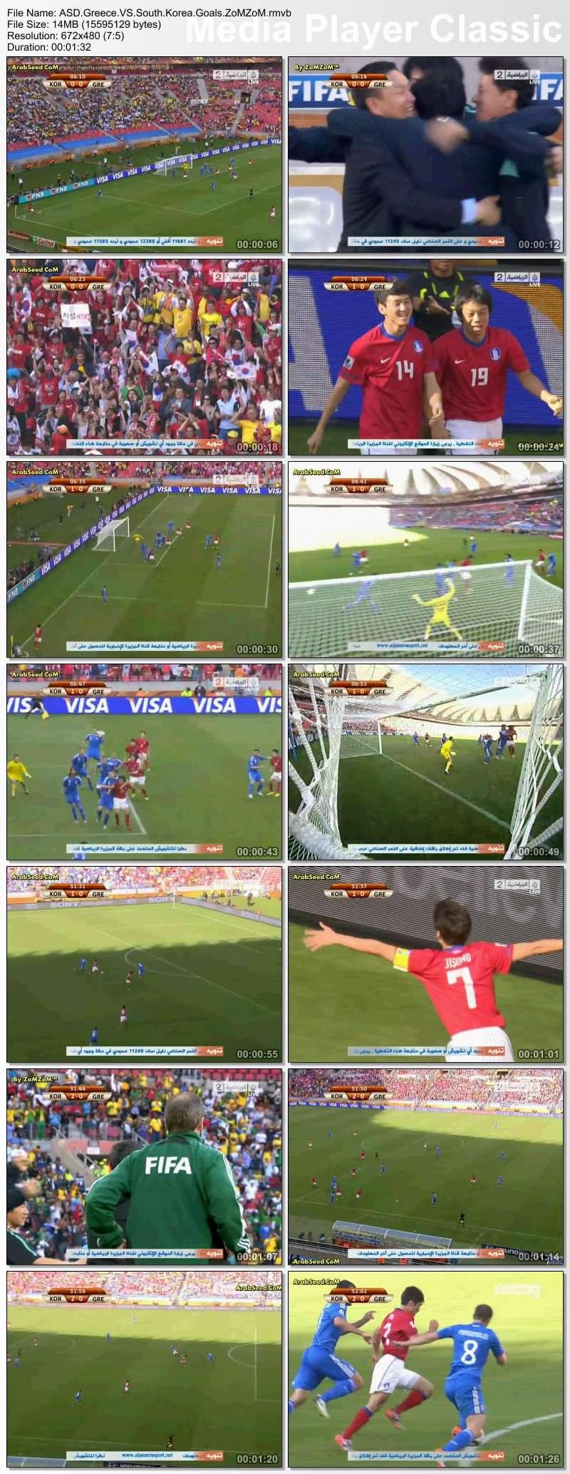 أهداف مباراة كوريا الجنوبية واليونان المجموعة الثانية العالم