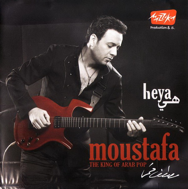 Moustafa Amr - download new album moustafa amr heya 2010 حمل البوم مصطفى قمر الجديد هى 2010