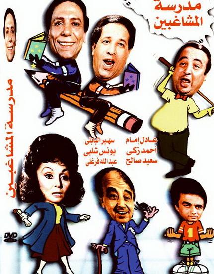 المشاغبين DVDRip