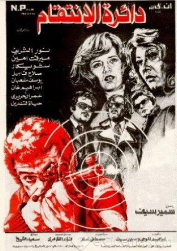 الفيلم العربي دائرة الانتقام لنور