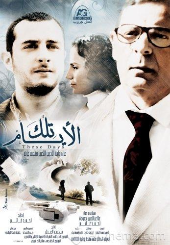 اعلان فيلم تلك الأيام 2010