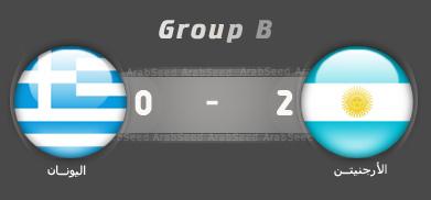 اهداف مباراة الارجنتين واليونان
