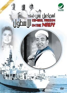 فيلم اسماعيل الاسطول بطولة إسماعيل