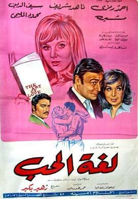 الفيلم العربي الحب لناهد يسري