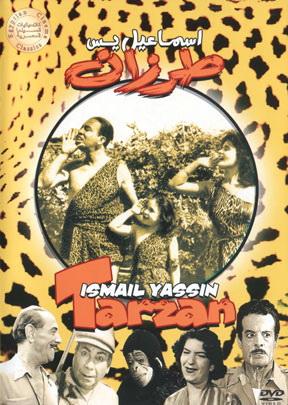 الفيلم العربي اسماعيل طرزان 1958