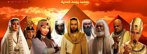 تحميل مسلسل يوسف الصديق مدبلج كامل برابط واحد