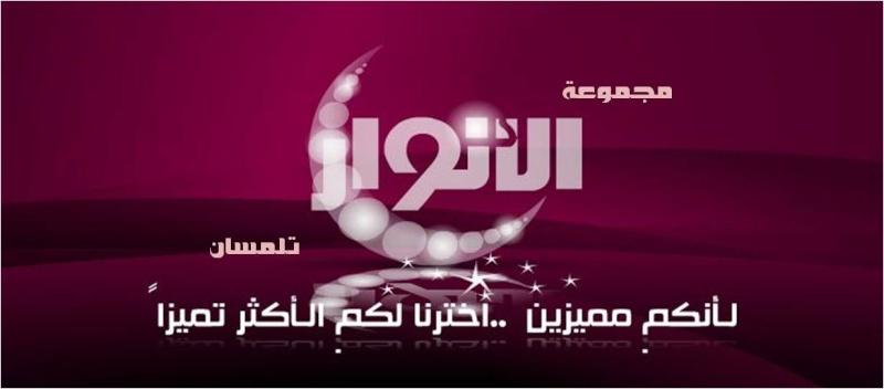 منتدى مجموعة الأنوار للمديح والانشاد تلمسان الجزائر