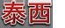 Taisei: O Ocidente