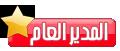 {مدير الموقع}
