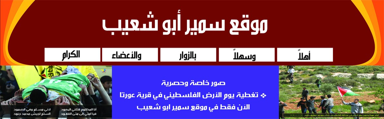 موقع سمير ابو شعيب