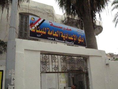 مدرسة إدكو الإعدادية العامة  للبنات