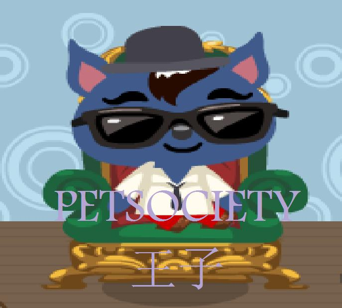 FREE PET SOCIETY ITEM