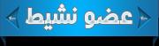 :: عضو نشيط ::
