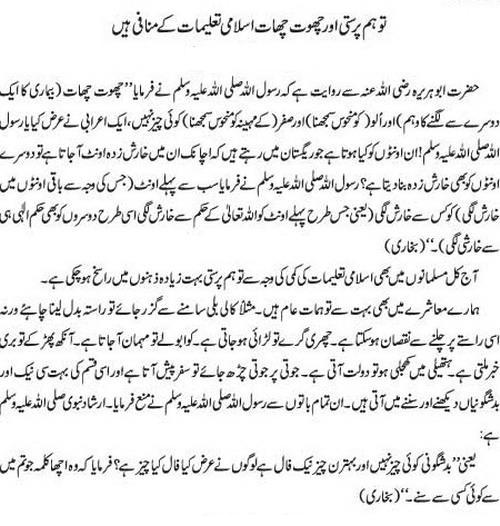 Tawahhum Parasti Aur Choot Chaat Islami Taleemat Ke Munafi H