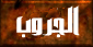 جروب منتديات ابو هيف