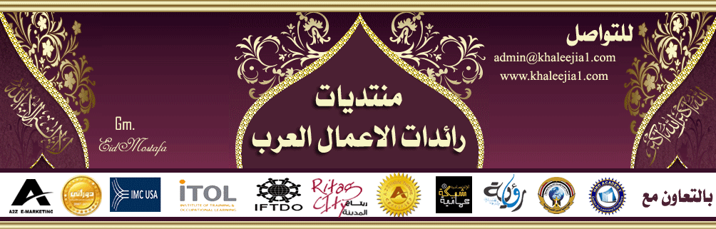 منتدى سيدات أعمال سلطنة عمان