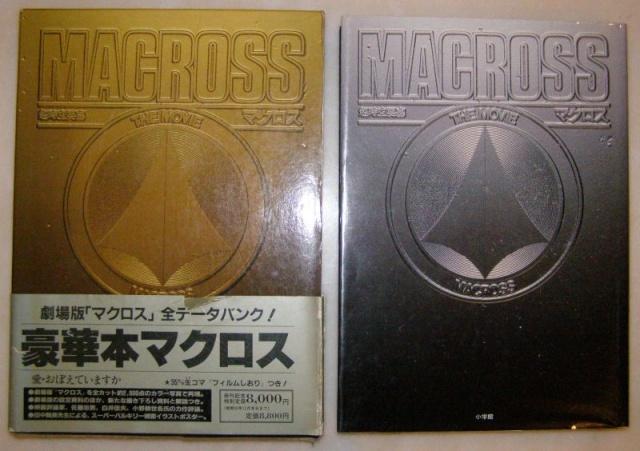 Macross DYRL? Gold Book