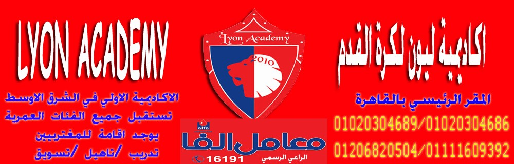 اكاديمية ليون لكرة القدم