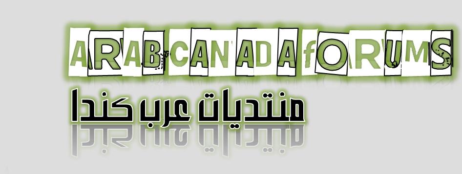 منتديات عرب كندا - ARAB CANADA FORUMS