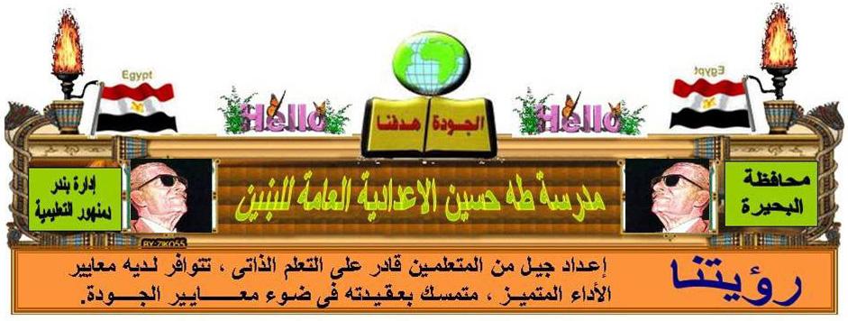 مدرسة د طه حسين الاعدادية العامة بدمنهور
