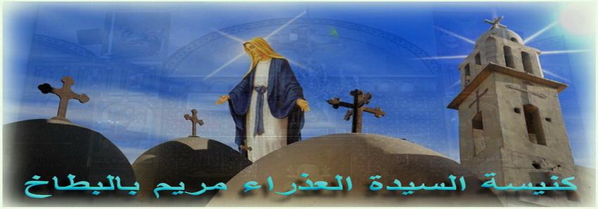 منتدى كنيسة السيدة العذراء مريم بالبطاخ
