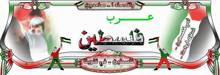 منتدى عرب فلسطين