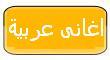 اغانى عربية