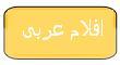 افلام عربى