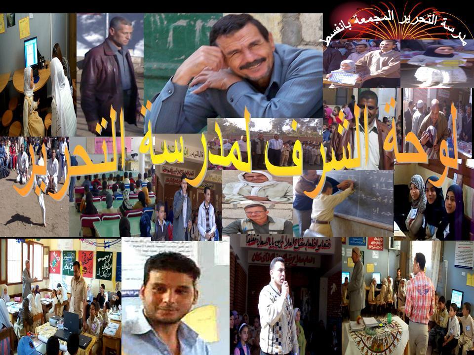 موقع مدرسة التحرير المجمعة بانفسط