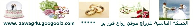 الشبكة العالمية للزواج***موقع زواج فور يو***zawag4u