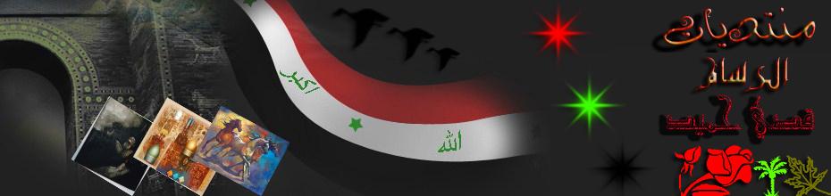 منتديات الرسام قصي حميد Forums of the artist qaussy hameed