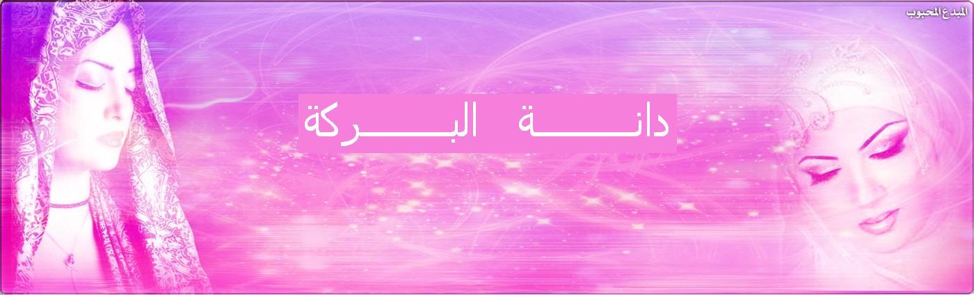 دانــــــــــــــــة الــــــبــــــركــــــــة