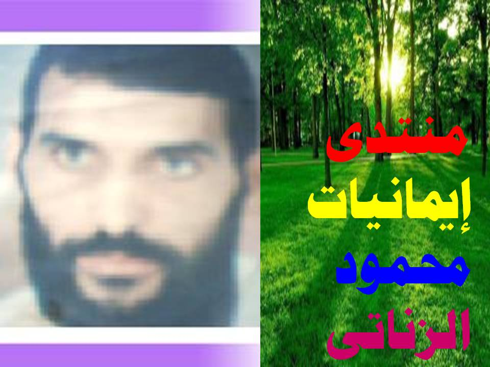 منتدى ايمانيات محمود الزناتى