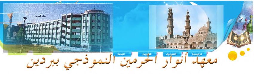 معهد أنوار الحرمين