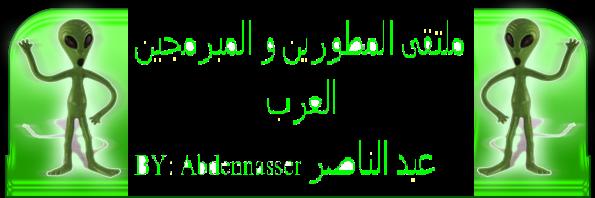 ملتقى المطورين والمبرمجين العرب