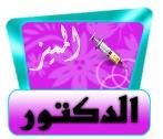 وسام الدكتور