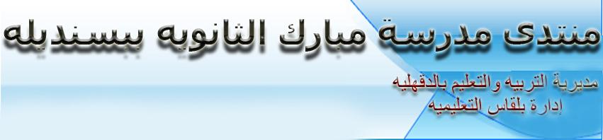 مدرسة مبارك الثانويه ببسنديله