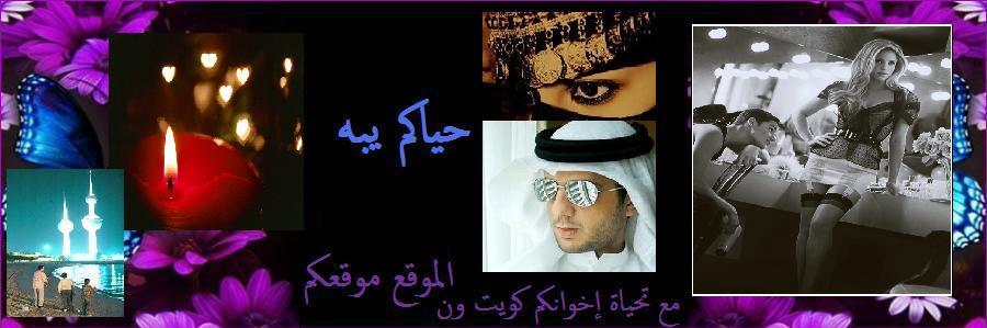 ♡♥ منتدى كــــــــويـت ون ☺ kuwait 1 . hooxs♡♥