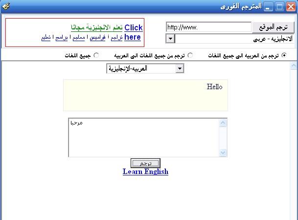 المترجم الفوري لجميع اللغات