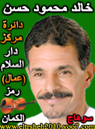 خالد محمود حسن الشهير بالحاج (عبد الناصر) المرشح لمجلس الشعب 2010 دائرة مركز دار السلام (عمال)