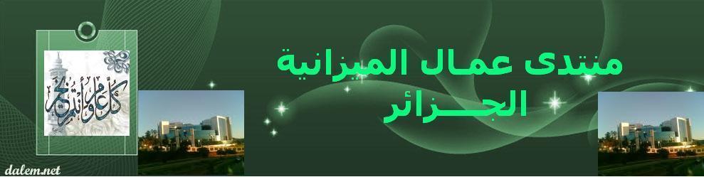 عمــال قطـــاع المـــــــالية  في الجــزائر
