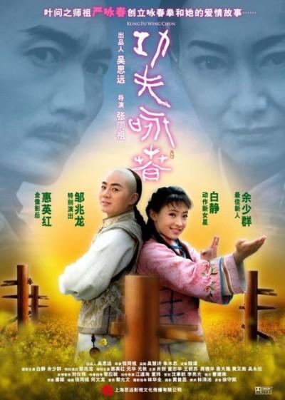 Kung Fu Wing Chun 2010 DVDRip R