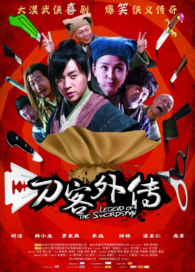 The Butcher the Chef and the Swordsman - 2011 DVDScr XviD -DMZ