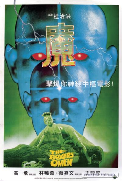 The Boxer�s Omen 1983 DVDRip